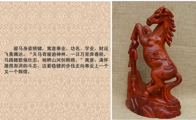 红花梨木雕马